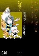 ゲゲゲの鬼太郎 雪姫ちゃんとゲゲゲの鬼太郎 他 水木しげる漫画大全集