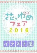 花とゆめフェア2016イラスト集