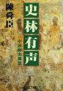 史林有声 : 中国歴史随想【電子書籍】[ 陳舜臣 ]