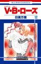V・B・ローズ12【電子書籍】[ 日高万里 ]