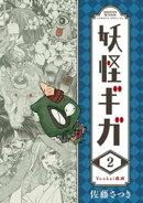 妖怪ギガ(2)
