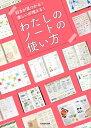 好きが見つかる! 楽しいが増える! わたしのノートの使い方【電子書籍】[ KADOKAWA ライフスタイル統括部 ]