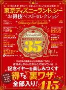 晋遊舎ムック お得技シリーズ107 東京ディズニーランド&シーお得技ベストセレクション