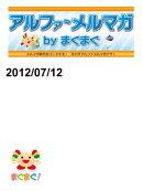 アルファメルマガ by まぐまぐ!2012/07/12号