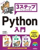 3ステップでしっかり学ぶ Python 入門