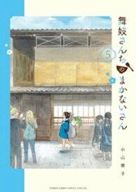 舞妓さんちのまかないさん(5)【電子書籍】[ 小山愛子 ]