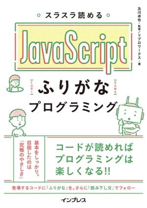 スラスラ読める JavaScriptふりがなプログラミング【電子書籍】[ 及川卓也 ]