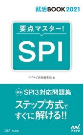就活BOOK2021 要点マスター! SPI【電子書籍】[ マイナビ出版編集部 ]