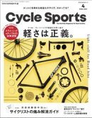 CYCLE SPORTS 2019年 4月号