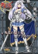 クイーンズブレイド リベリオン 叛乱の騎士姫アンネロッテ