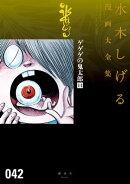 ゲゲゲの鬼太郎 水木しげる漫画大全集(14)