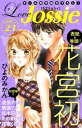 Love Jossie Vol.23【電子書籍】[ 花宮初 ]
