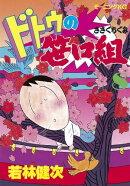 ドトウの笹口組(8)