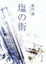 塩の街【電子書籍】[ 有川 浩 ]