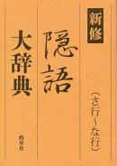 新修 隠語大辞典 (さ行〜な行)