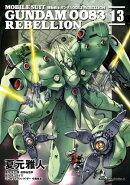 機動戦士ガンダム0083 REBELLION(13)