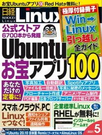 日経Linux(リナックス) 2021年5月号 [雑誌]【電子書籍】