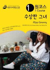 ??? ??? ?? Miss Granny: ???? ??? 02/Korean Wave Tour Series 02【電子書籍】[ MyeongHwa Jo ]