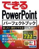 できる PowerPoint パーフェクトブック 困った!&便利ワザ大全 2016/2013/2010/2007対応