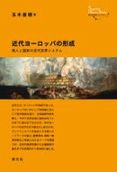 創元世界史ライブラリー 近代ヨーロッパの形成 商人と国家の近代世界システム