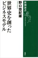 世界史を創ったビジネスモデル(新潮選書)