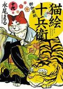 猫絵十兵衛 御伽草紙 / 19