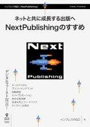 ネットと共に成長する出版へ NextPublishingのすすめ