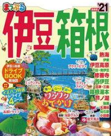 まっぷる 伊豆・箱根'21【電子書籍】[ 昭文社 ]