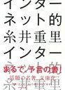 インターネット的【電子書籍】[ 糸井重里 ]