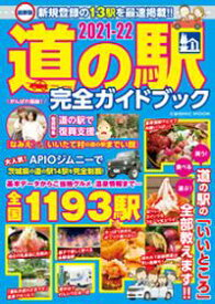 最新版 道の駅完全ガイドブック2021-22【電子書籍】