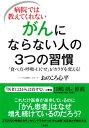 がんにならない人の3つの習慣(大和出版)「食べ方・呼吸・口ぐせ」がカラダを変える!【電子書籍】[ おのころ心平 ]