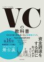 VCの教科書VCとうまく付き合いたい起業家たちへ【電子書籍】[ スコット・クポール ]