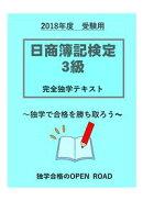 日商簿記検定3級 完全独学テキスト