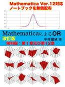 MathematicaによるOR 無料版