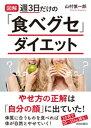 図解 週3日だけの「食べグセ」ダイエット【電子書籍】[ 山村慎一郎 ]