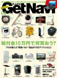 GetNavi 2020年9月号【電子書籍】[ GetNavi編集部 ]