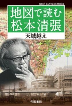 地図で読む松本清張〜天城越え〜
