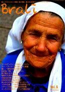Brali Vol.5<テキスト版> 旅人(バックパッカー)が書き、旅人が読む、旅人のための旅ライフフリーペーパーマガジン
