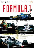 AUTOSPORT特別編集 FORMULA 1 file Vol.2