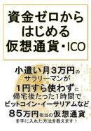 資金ゼロからはじめる仮想通貨・ICO投資