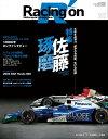 Racing on No.502【電子書籍】[ 三栄 ]