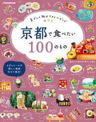 京都で食べたい100のもの(2020年版)