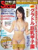 アサ芸Secret! vol.53