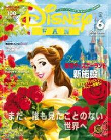 ディズニーファン 2020年 6月号【電子書籍】