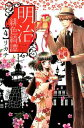 明治緋色綺譚4巻【電子書籍】[ リカチ ]
