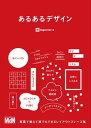 あるあるデザイン【電子書籍】[ ingectar-e ]