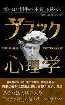 怖いほど相手の「本質」を見抜くブラック心理学