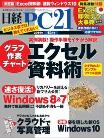 日経PC21 (ピーシーニジュウイチ) 2014年 12月号 [雑誌]【電子書籍】[ 日経PC21編集部 ]