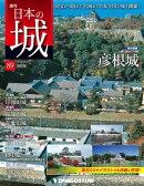 日本の城 改訂版 第89号