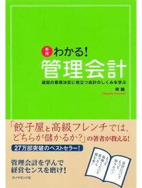 新版 わかる!管理会計経営の意思決定に役立つ会計のしくみを学ぶ【電子書籍】[ 林總 ]